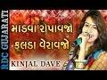 KINJAL DAVE - Latest Marriage Song 2016 | માંડવા રોપાવજો - ફૂલડા વેરાવજો | Gujarati Lagan Geet 2016