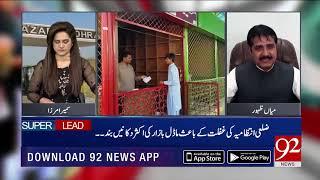 Reporter 92 News reports form Lodhran about Model Bazar | 2 Nov 2018 | 92NewsHD