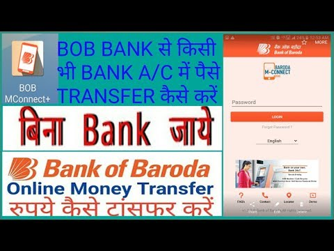How to Transfer money from Bank Using Mobile Banking (Bob Freedom Money Transfer )