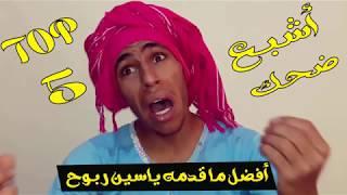 أفضل ما قدمه الفكاهي ياسين ربوح تشبع ضحك