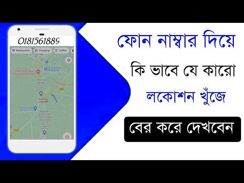 Xxx Mp4 Phone Number Location Tracker Bangla ফোন নাম্বার দিয়ে দেখুন তার ছবি বাড়ি কোথায় 3gp Sex