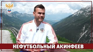 НЕфутбольный Акинфеев L РФС ТВ