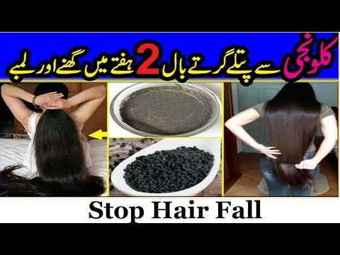 Fast Hair Growth Tips In Urdu/Hindi || Stop Hair Fall And Grow Long & Thicken Hair With BLACKSEEDS