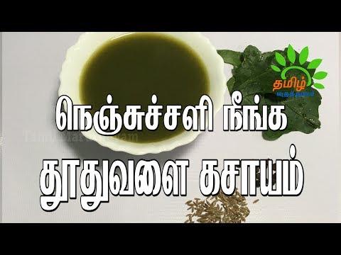 நெஞ்சுச்சளி நீங்க தூதுவளை கசாயம் | Thoothuvalai kashayam | Tamil Maruthuvam