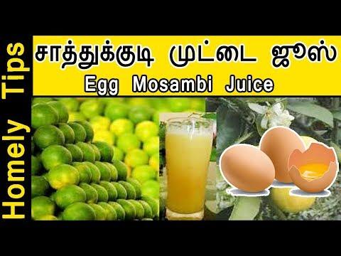 சாத்துக்குடி முட்டை ஜூஸ் | saathukudi juice | Mosambi Juice | Juice in Tamil