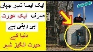 Wo City Jahan Sirf Aik Aurat Rehti Hai -- World