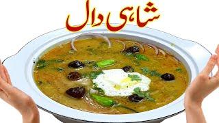 Shahi daal I Special Daal Recipe Iہوٹل جیسے دال فرائیI Restaurant Style Tadka Dal Recipes I Mix Dal