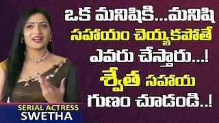 సీరియల్ నటి శ్వేతా సహాయ గుణం చూడండి   Serial Actress Swetha Special Interview   Telugu World