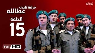 مسلسل فرقة ناجي عطا الله الحلقة 15 الخامسة عشر HD  بطولة عادل امام   - Nagy Attallah Squad Series