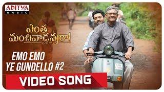 Emo Emo Ye Gundello Video Song #2 | Entha Manchivaadavuraa | Kalyan Ram |  Gopi Sundar