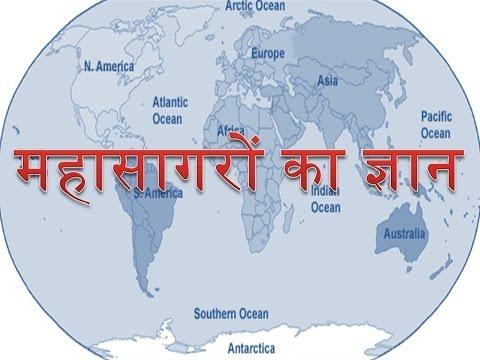 Mahasagar Name List In Hindi TubeLoadNet Search Watch Or - Mahasagar name
