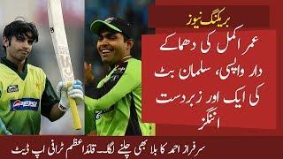 Umar Akmal back with a century || Salman butt Excellent Batting || Quaid e Azam Trophy 2019