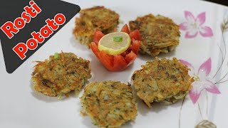 Crispy Rosti Potato Recipe | Lunch Box Recipe | Easy Potato Pancake