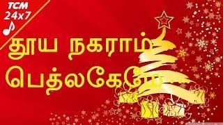Thooya Aaviye | தூய ஆவியே - Tamil Christian Worship