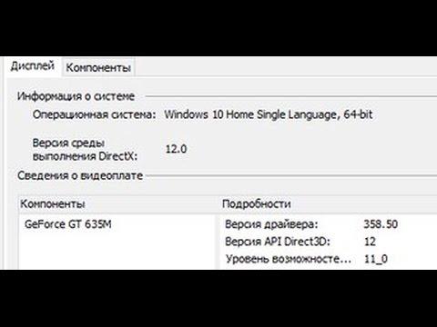 Не устанавливается Directx 12 - решение