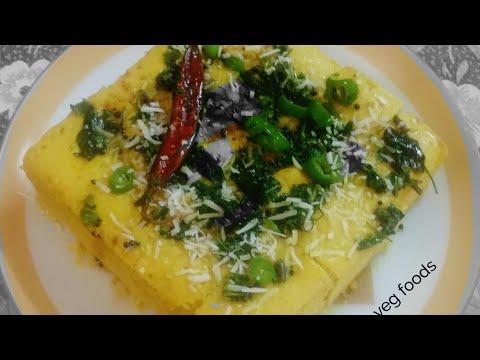 Gujarati recipe nylon Khaman/ऐसे बनाये स्वादिष्ट नायलोन खनन/નાયલોન ખમણ ની રીત/