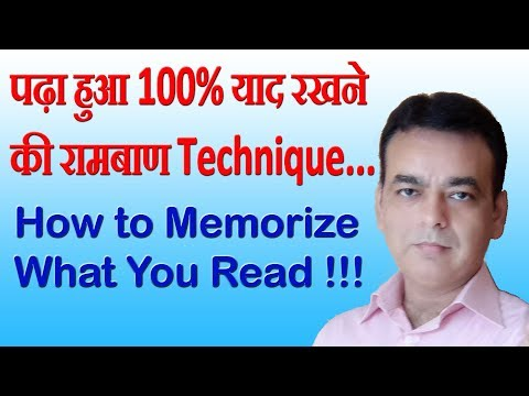 How to Remember 100% what you Read or Studied in Hindi,Memory,Memory Tips,Study,Study Smart,