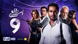 مسلسل أمر واقع - الحلقة 9 التاسعة - بطولة كريم فهمي   Amr Wak3 Series - Karim Fahmy - Ep 09