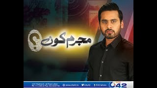 Young man killed by best over money | Mujrim Kon? | 5 Oct 2017 | City 42