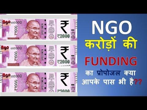 #NGO...क्या करोड़ों की FUNDING का प्रोपोजल आपके पास भी है...huge Funding..how...possible or not...???