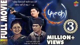 FANKO || फन्को || New Nepali Movie 2016/2073 BS - Ft. Saugat Malla/Dayahang Rai/Keki Adhikari