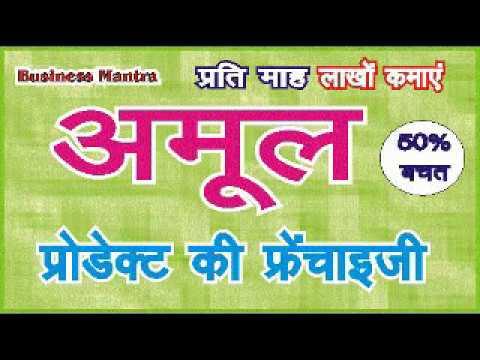 amul parlour franchise: अमूल प्रोडेक्ट की फ्रेंचाइजी : Business Mantra