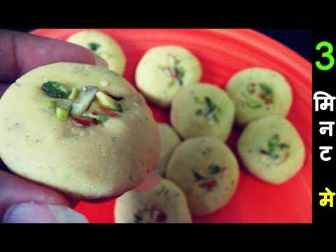 3 मिनट में पेड़ा तैयार No cooking, No khoya,No milk powder,no condensed milk instant sweet recipe