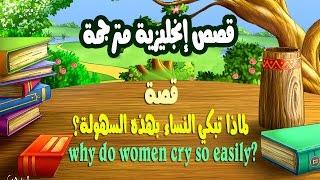 قصص إنجليزية مترجمة ~ قصة (لماذا تبكى المرأة بسهولة؟)