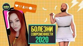 Болезни современности 2020