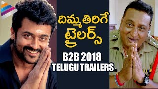 2018 Telugu Movies Back 2 back Trailers | GANG | Bhagmati | Suriya | Anushka | #Welcome2018