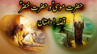 Story of Hazrat Musa & Khizar(A.S) | Mufti Tariq Masood