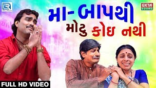 Jignesh Kaviraj New Song | Maa Baap Thi Motu Koi Nathi | Full VIDEO SONG | New Gujarati Song 2017
