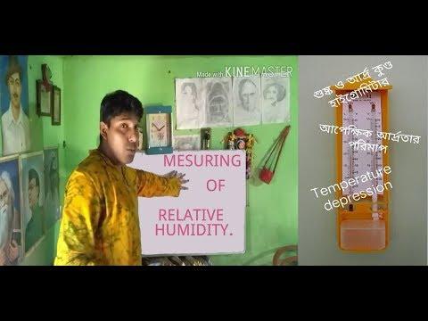 measurement of relative humidity/dry and wet bulb hygrometer/আপেক্ষিক আর্দ্রতার পরিমাপ/in bengali