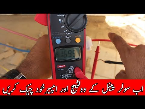 [Easy Method] how to test solar panel voltage and amps || urdu/hindi