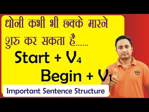 English Grammar Lesson | How to make Important Sentence Structure | Spoken English Guru