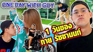จริงป่าวว้าาา EP13 | ตามติดชีวิต กาย รัชชานนท์ - One day with Guy