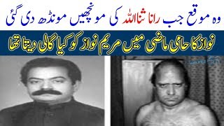 Rana Sana Ullah Ki Jab Munchain Mondh di Gai | Rana Sana Ullah | Spotlight