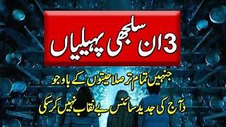 3 Strange and Unsolved Mysteries - Documentaries In Urdu - Purisrar Dunya