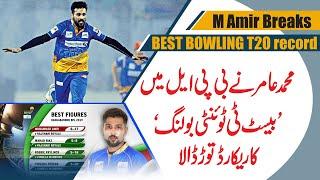 Mohammad Amir breaks best bowling T20 Record   BPL 2020   Best T20 bowling figures