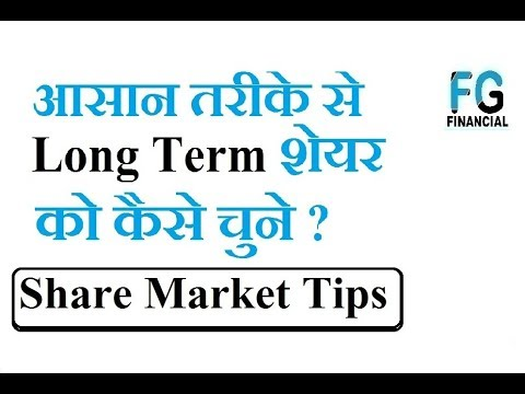 How to Select Share For Long term Investment [ Hindi ]