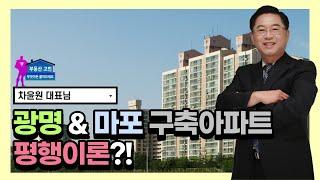 광명시 구축아파트와 마포 구축아파트의 평행이론?!