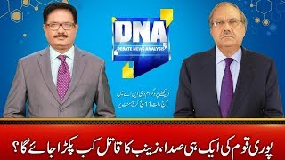 Who is responsible for Kasur incident? | DNA | 11 January 2018 | 24 News HD