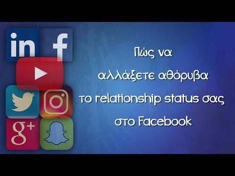 Πώς να αλλάξετε αθόρυβα το relationship status σας στο Facebook   Tip #7