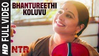 Bhantureethi Koluvu Full Video Song | NTR Biopic Songs - Nandamuri Balakrishna | MM Keeravaani