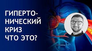 Гипертонический криз |  гипертония инсульт инфаркт