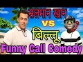 Download Salman Khan Vs Billu Funny Call And ComedyVideo Salman Khan All Songs MP3,3GP,MP4