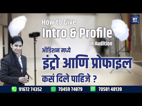How to give Intro & Profile in the AUDITION....  OFT Marathi