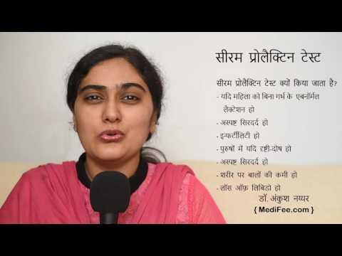 Serum Prolactin Test (in Hindi)