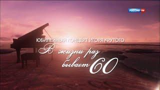 """Юбилейный концерт Игоря Крутого """"В жизни раз бывает 60"""". Часть 1"""