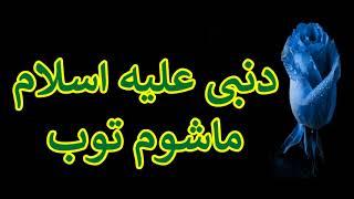 دنبی علیہ اسلام ماشوم توب , Maulana Mohammad Idress, Islami Larshowani3